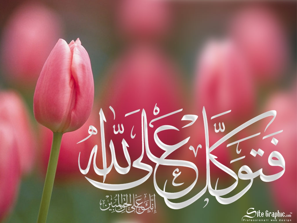 50 Beautiful Islamic Hd Wallpapers On Wallpapersafari