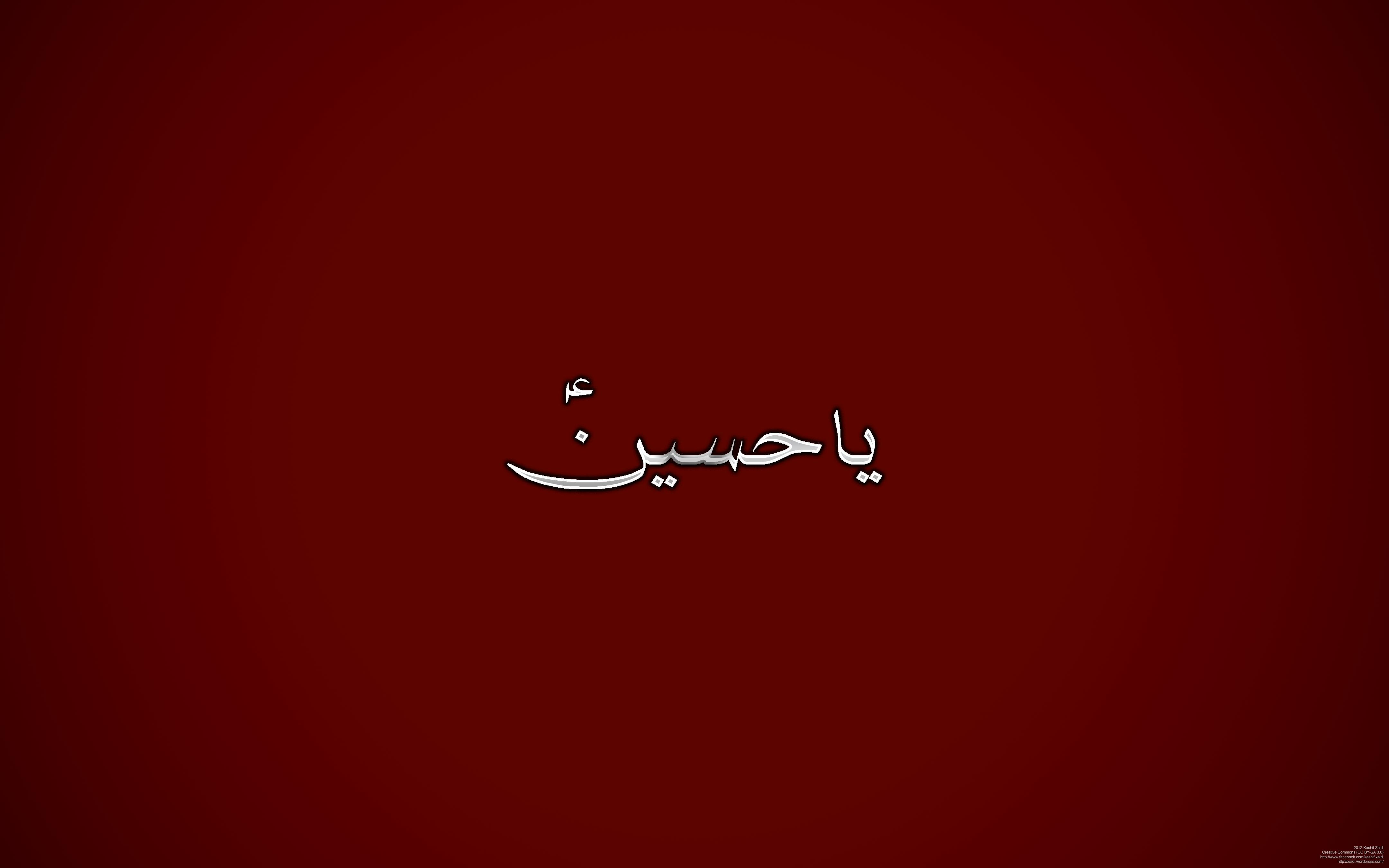 Hd wallpaper ya hussain - Ali A S Moula 4320 2700 By Xaidi S Is Licensed Under A