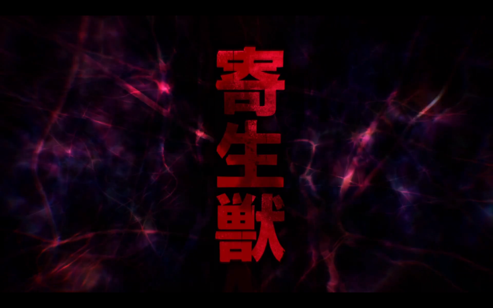 Autors Parasyte Parasyte the maxim  Anime kas ir ce uz Gada 1680x1050