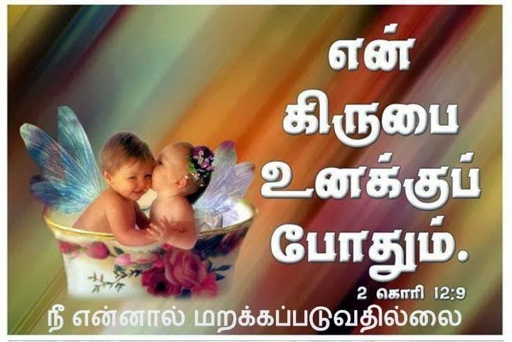 Free Download Bible Verse Greetings Card Wallpapers Cute Tamil Bible Verse 720x481 For Your Desktop Mobile Tablet Explore 49 Cute Bible Verse Wallpapers Bible Verse Pictures Wallpaper Bible Quotes