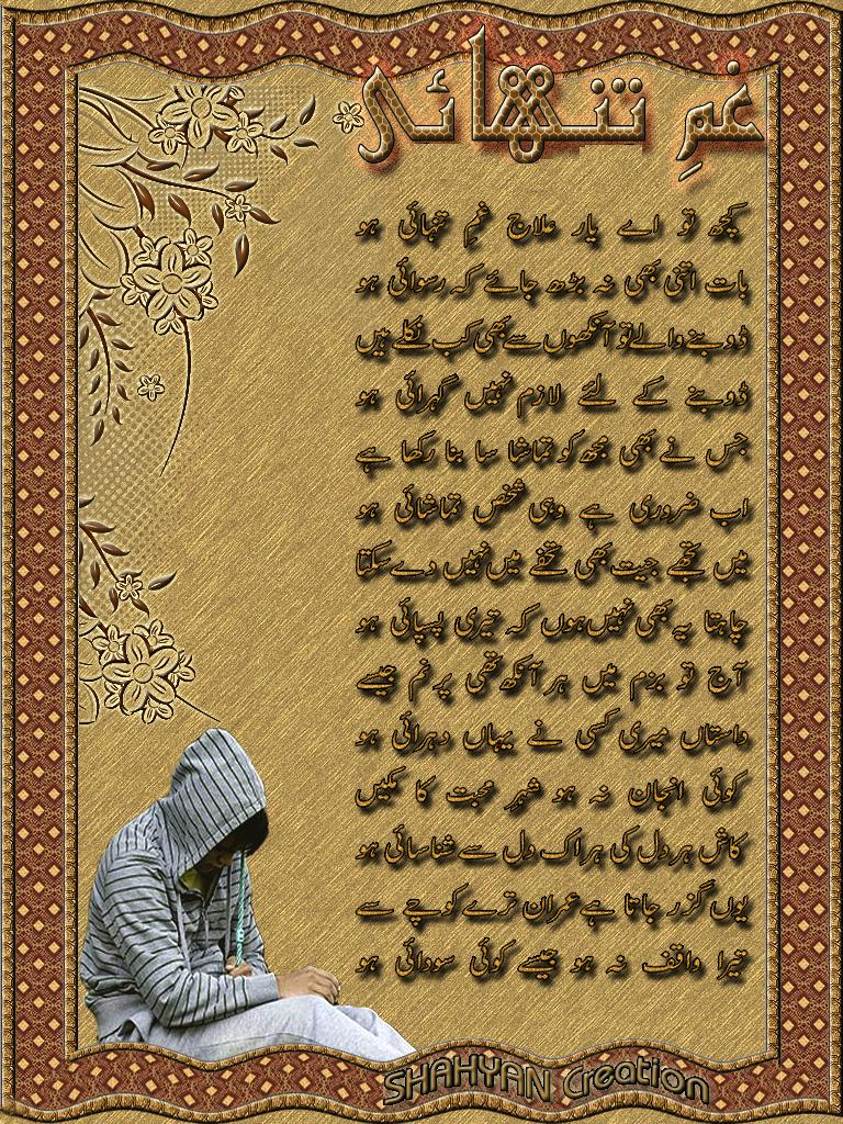 Urdu Ghazals in Urdu 768x1024