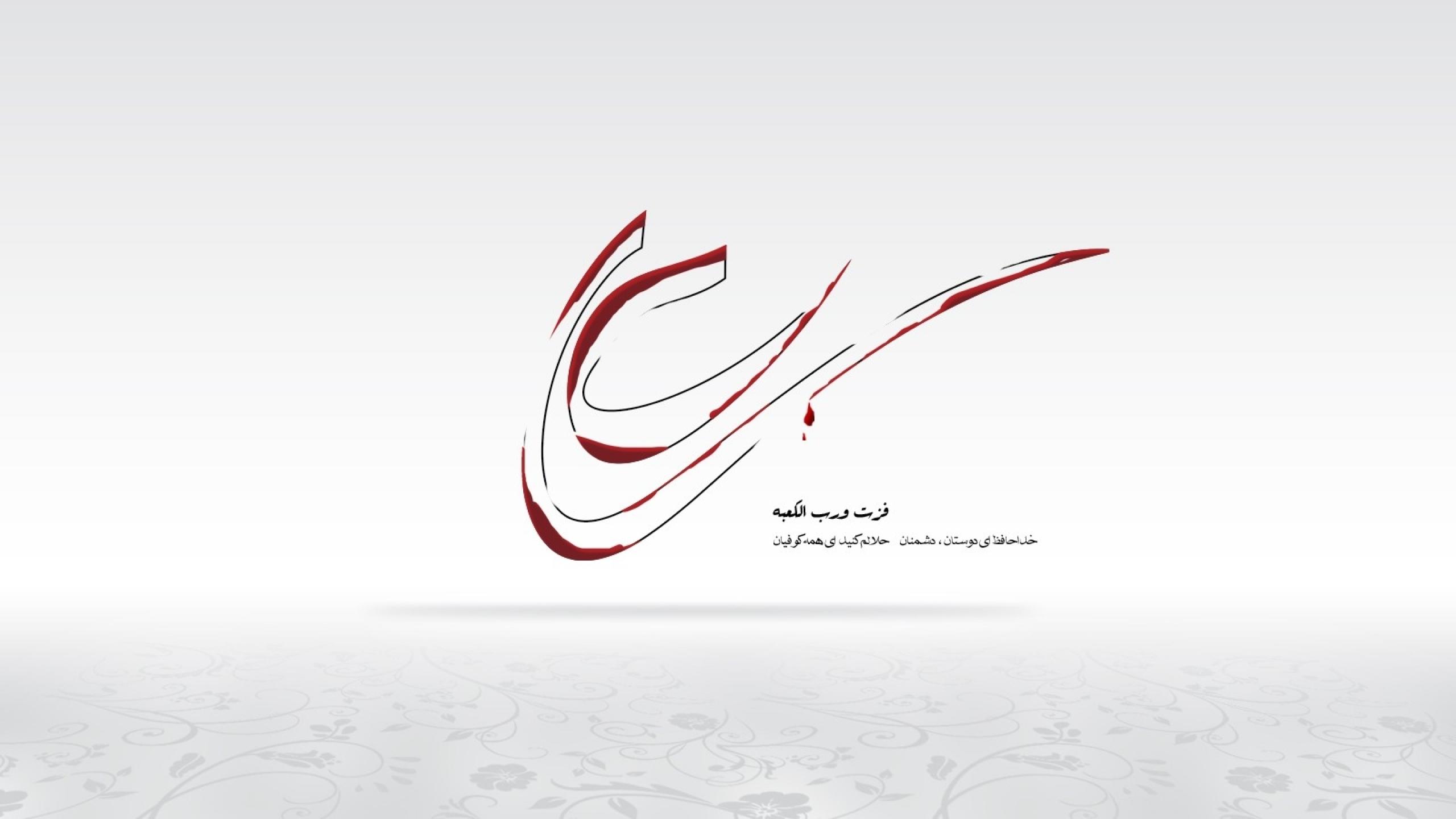 religion islam prophet imam ali 1600x900 wallpaper Art HD Wallpaper 2560x1440