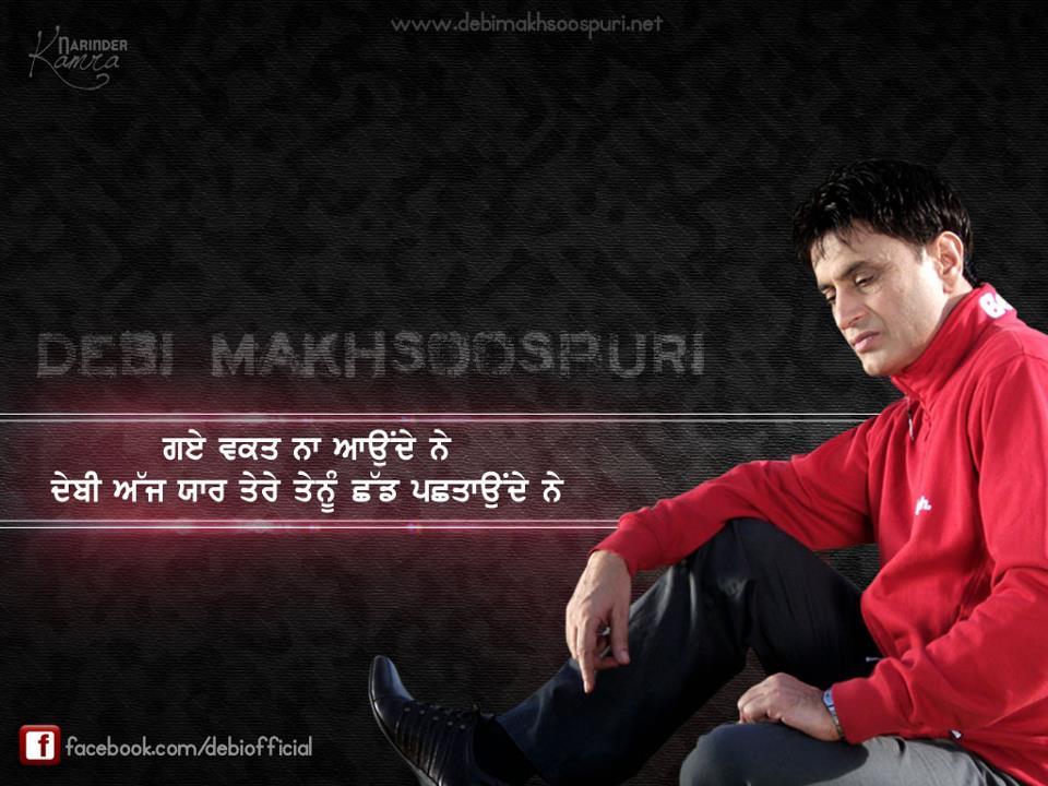 Free download Debi Makhsoospuri Punjabi Poetry Punjabi Shayari