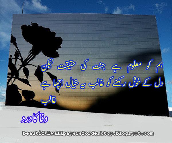 Beautiful Wallpapers For Desktop Sad urdu poetry wallpapers 600x500