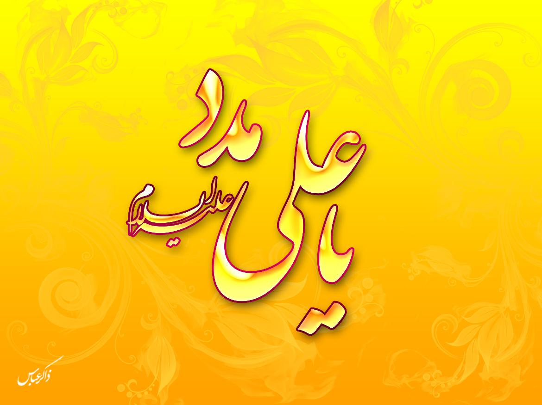 Ya Hussain Wallpapers 2013 Ya Ali Wallpapers - Wa...