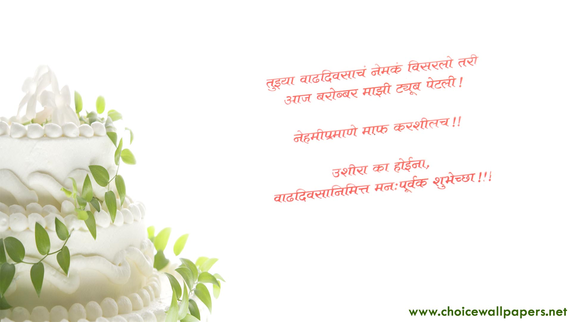 Birthday Greetings Wallpaper WallpaperSafari – Marathi Greetings Birthday