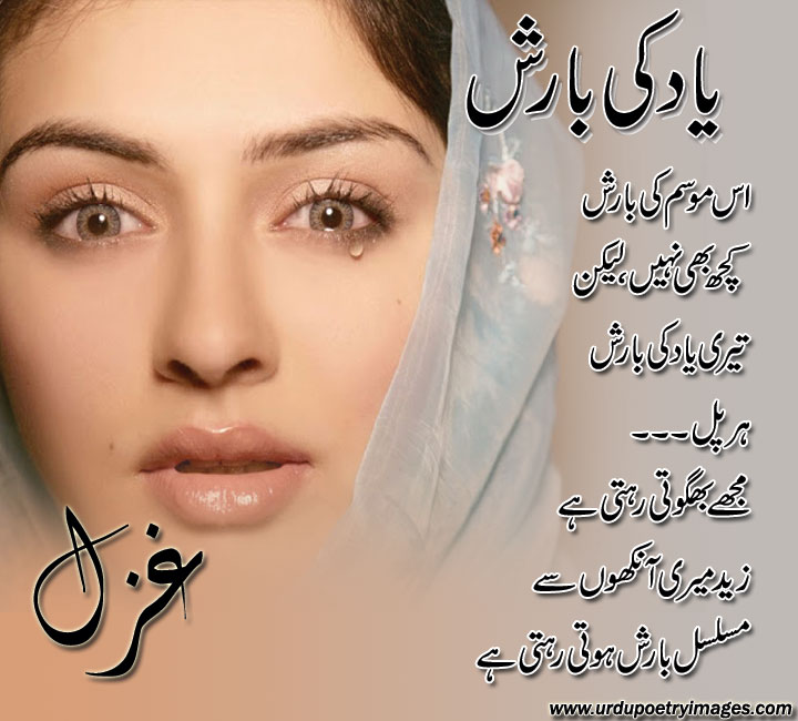 Sad Ghazal Shayari Sad Shayari In Hindi In Punjabi In Urdu Image Hindi 720x650