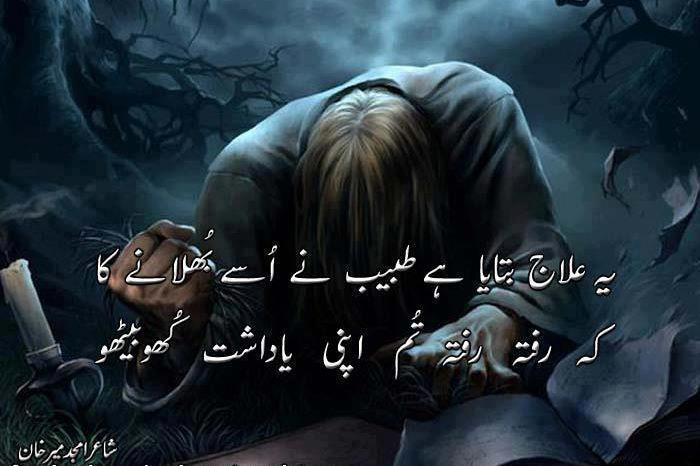 Urdu Poetry Sad Poetry HD wallpaper top 30 desktop background 700x466