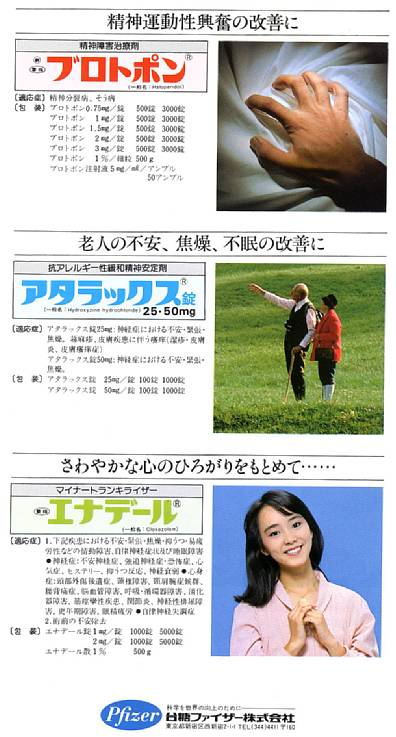 Japanese Pharmaceutical Ad Gallery   Practice of Madness Magazine 396x737