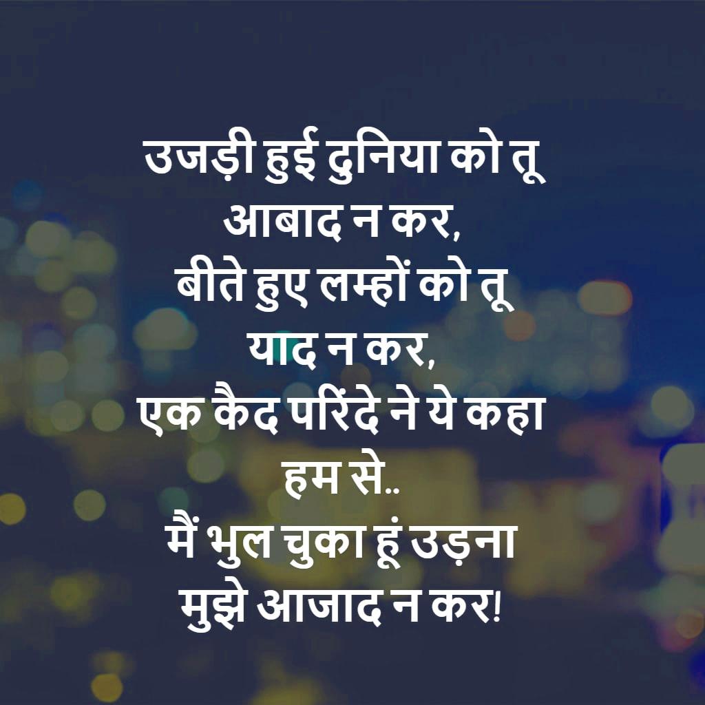 Broken Heart Dard Bhari Hindi Shayari Images Wallpaper   Life 1024x1024