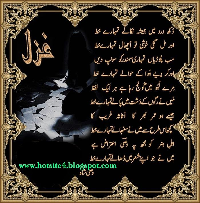 poetry 2014 sad urdu poetry urdu sad poetry wallpaper sad poetry hd 700x709