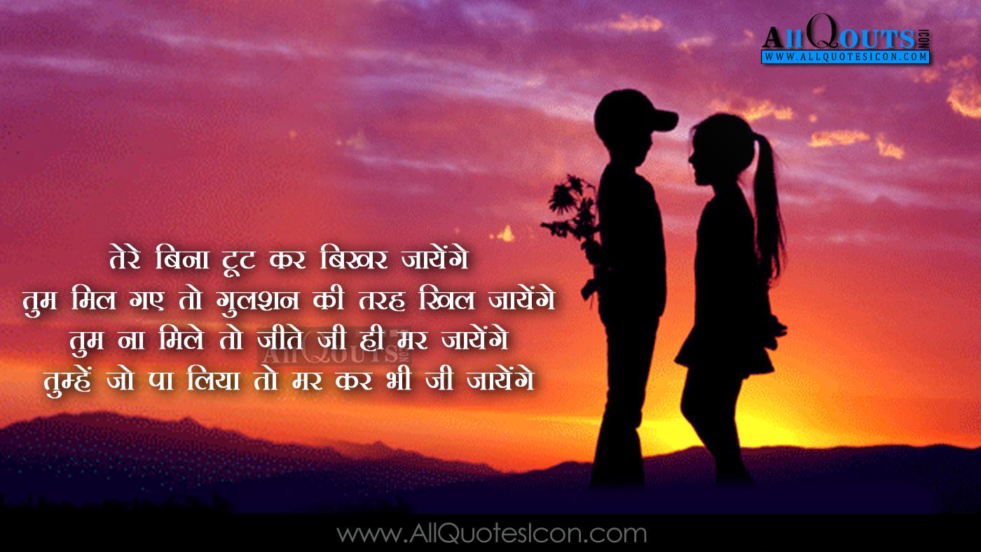 Free download Top Love Shayari in Hindi HD Wallpapers Best Heart