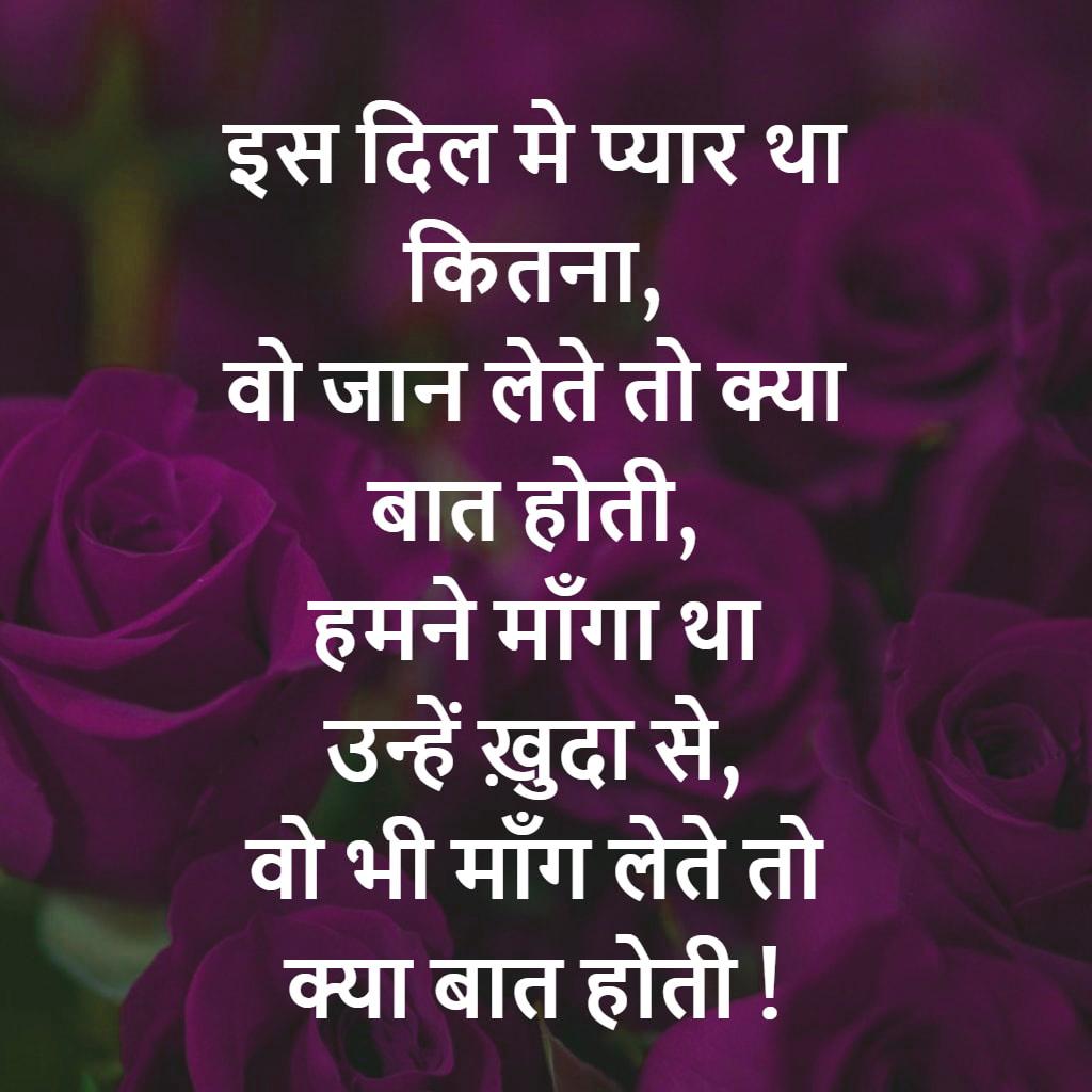 652 Hindi Sad Love Romantic shayari images Wallpaper Pics Download 1024x1024