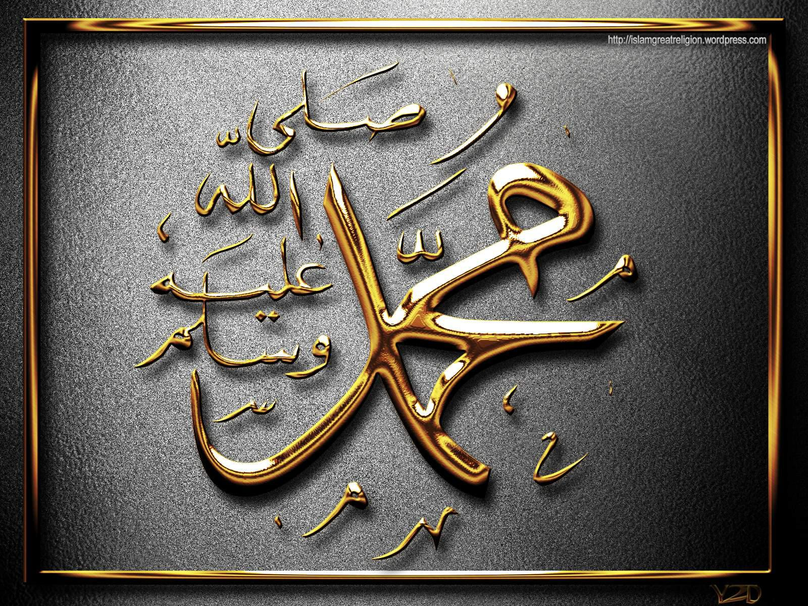 COOL IMAGES Muhammad pbuh wallpapers 1600x1200