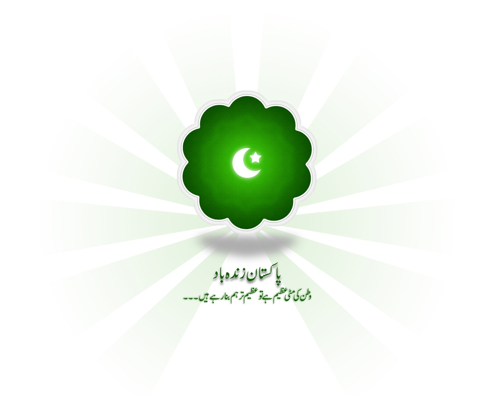 26 Beautiful Pakistan Independence Day Wallpapers 2012 Wallpapers 1600x1280
