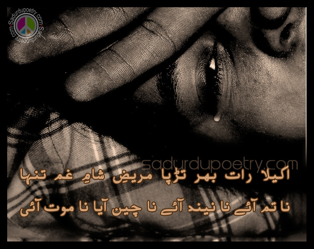 Very sad Urdu Shair Sad Poetry Sad Poems Sad Urdu Poetry 1003x794