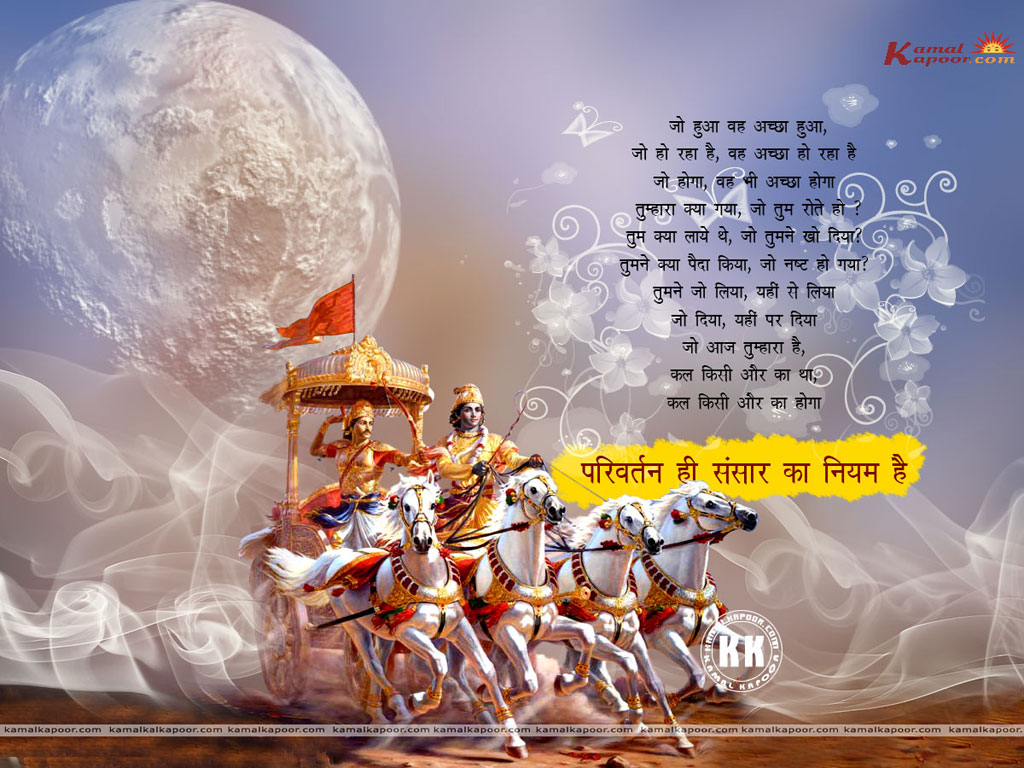 Krishna Quotes From The Gita In Hindi. QuotesGram