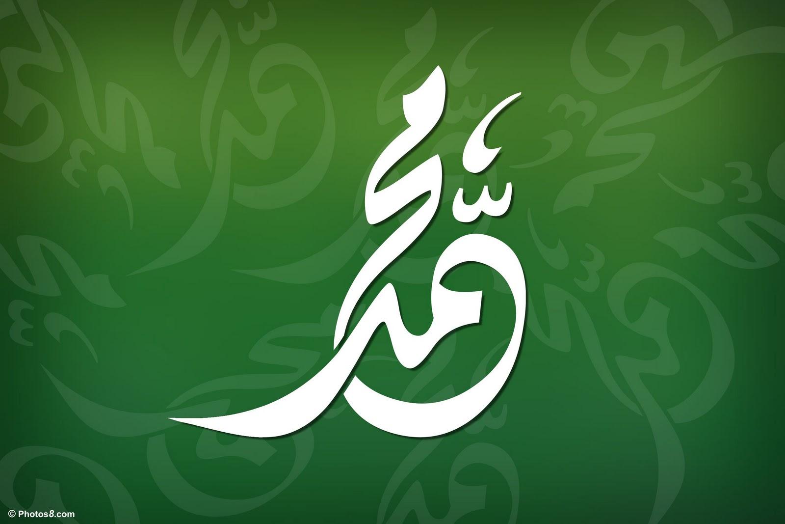 download Islamic Wallpaper Muhammad PBUH Name Wallpaper 1600x1067