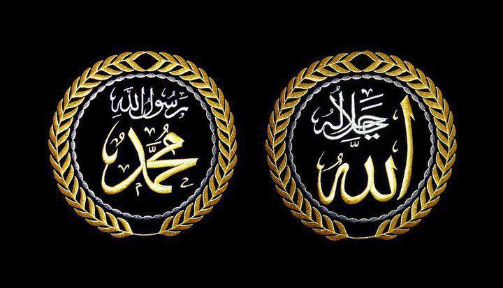 Allah and Muhammad HD Wallpaper - WallpaperSafari