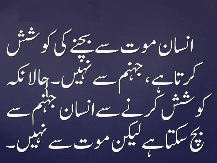 Beautiful Wallpapers For Desktop Sad urdu poetry wallpapers 720x540