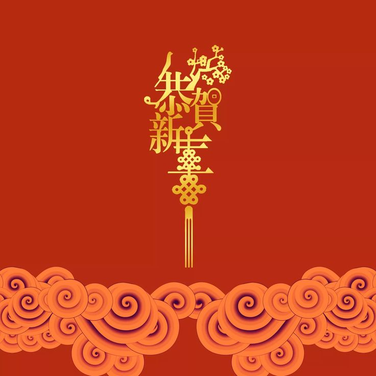 happy chinese new year the lantern of blessing happy 736x736