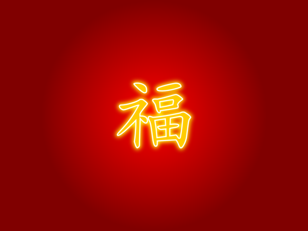 Chinese lucky charm wallpaper   1920x1080 wallpaper download 600x450