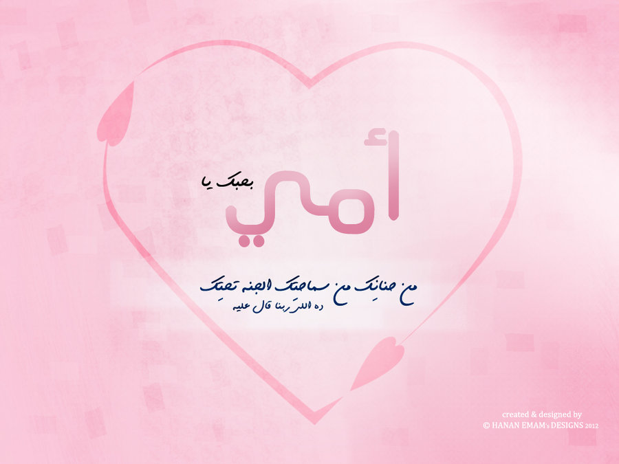 Love You My Mother Wallpaper 2012 by Hanan Design on deviantART 900x675