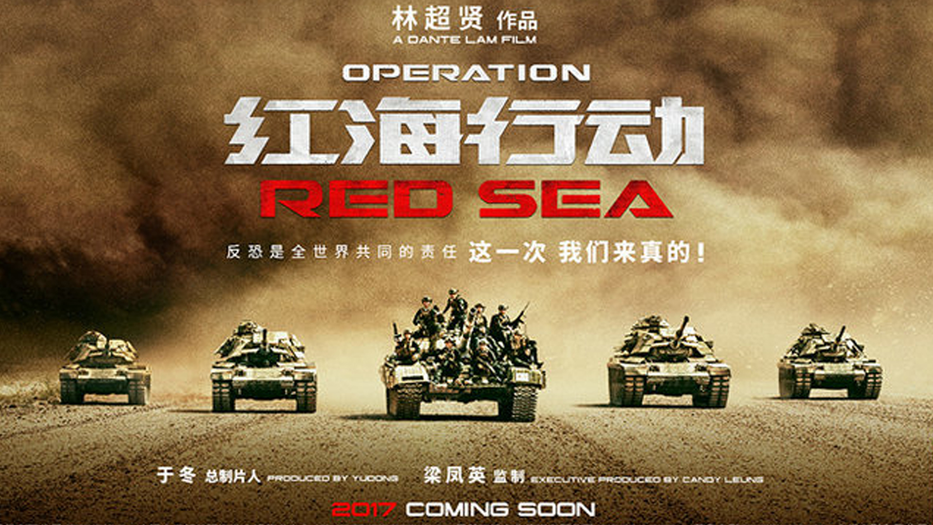 87 Operation Red Sea Wallpapers On Wallpapersafari