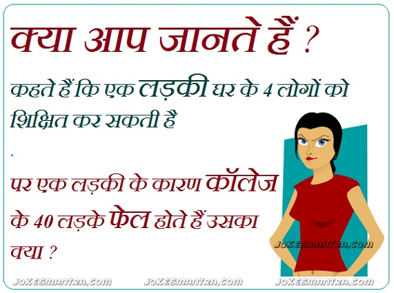 Funny Hindi Sms Jokes On Facebook Wall 571x424
