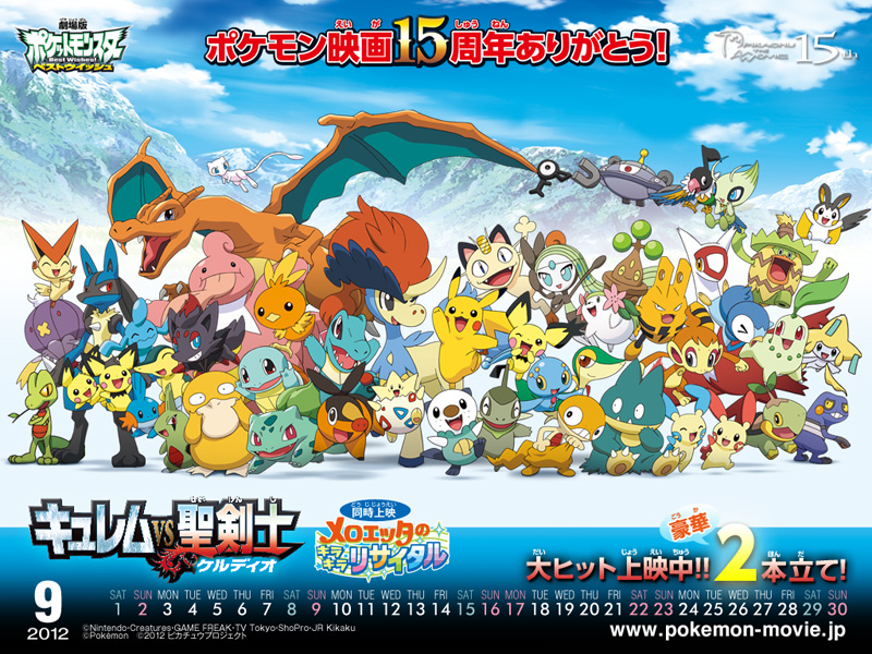 Pokemon Movie 21 Stream