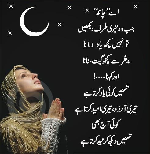 Poetry Urdu Wallpapers Hd Desktop Wallpapers Download 491x503