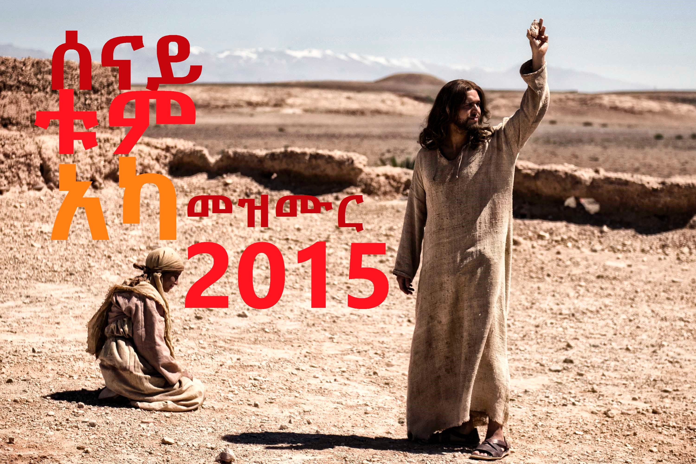 Eritrean Orthodox Mezmur 2015 SENAY TUM EKA WongelTube 3000x2000