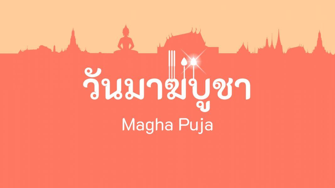 Magha Puja Day San Fran Dhammaram Temple 1067x600
