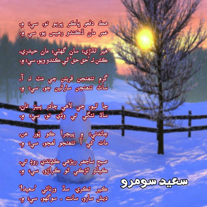 Beautiful Wallpapers For Desktop Sindhi Poetry Wallpapers 720x720