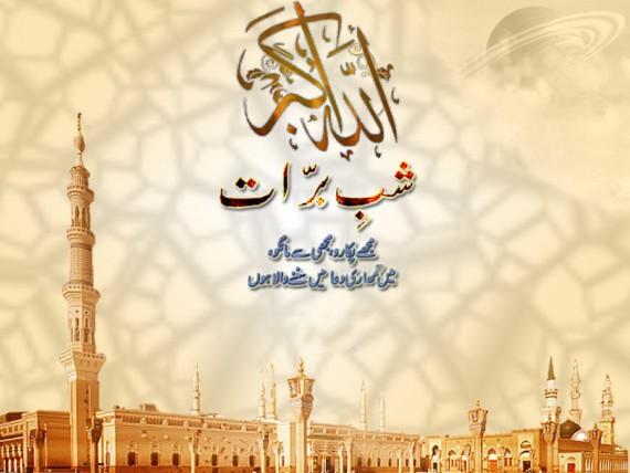 Free Download Shab E Barat Mubarak Islamic Hd Wallpapers 2015 Live Hd Wallpaper Hq 570x428 For Your Desktop Mobile Tablet Explore 47 Hd Islamic Wallpaper 2015 Beautiful Islamic Hd