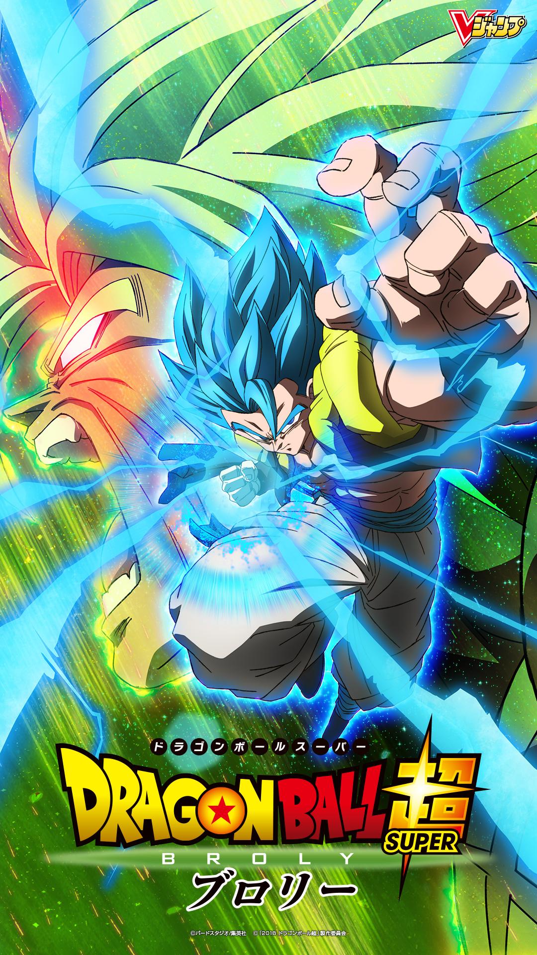 Free Download Dragon Ball Super Broly Mobile Wallpaper 2455463