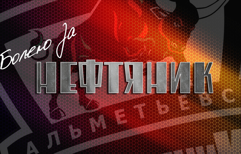 Wallpaper sport hockey KHL Almetyevsk oilman images for 1332x850