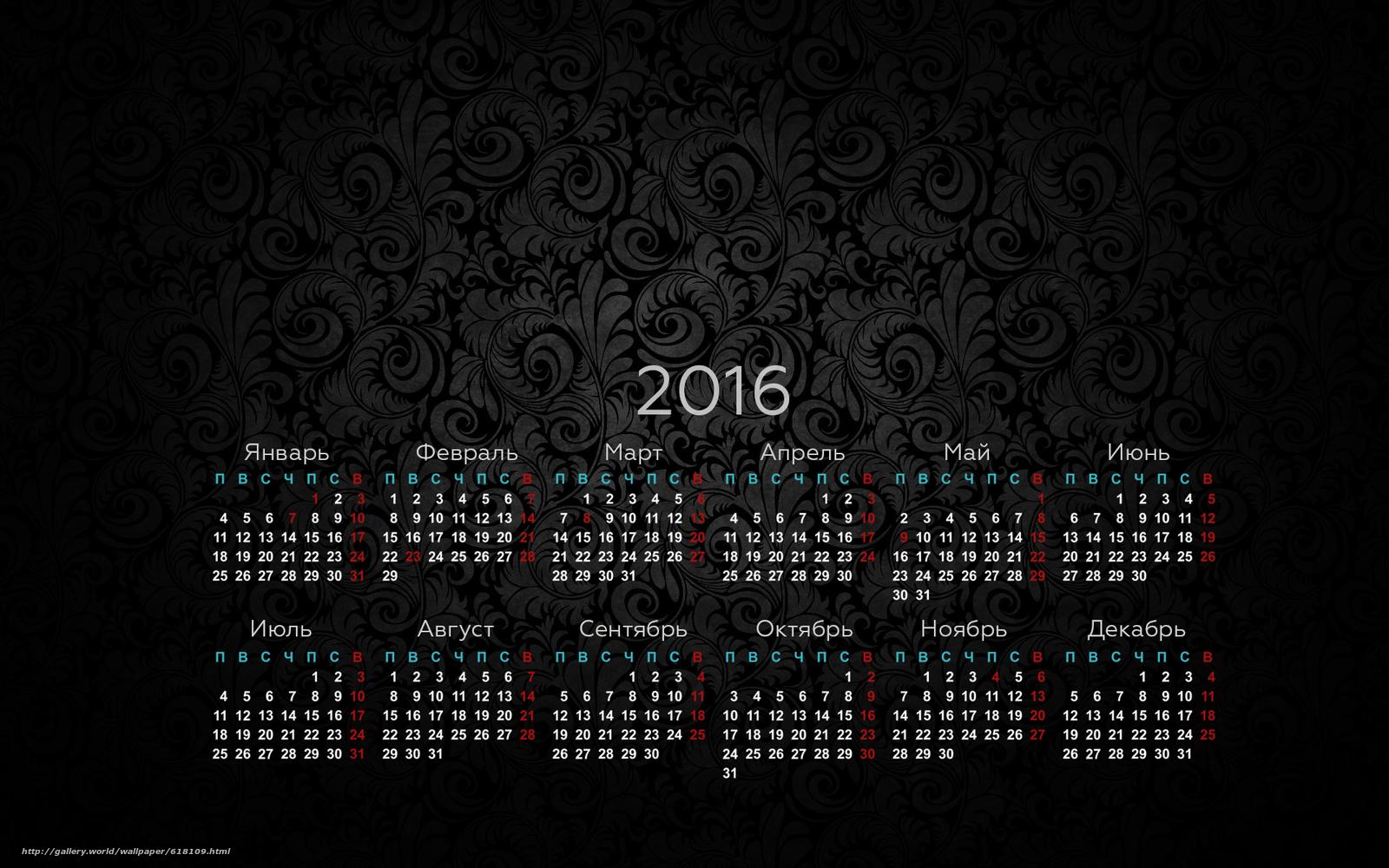 wallpaper black background PATTERNS light calendar desktop 1600x1000