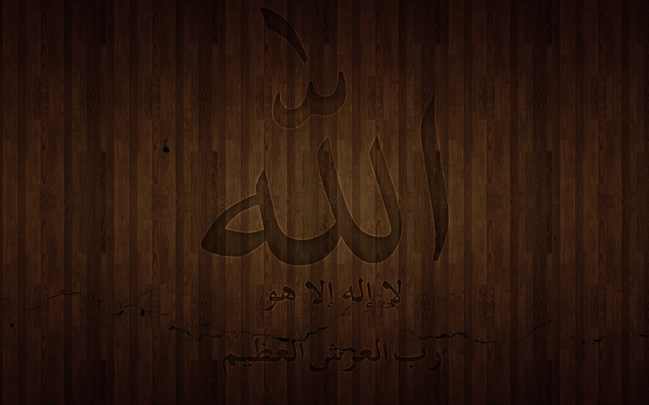 Allah Calligraphy On Brown Wall Wallpaper HD Wallpaper with 1280x800 1280x800