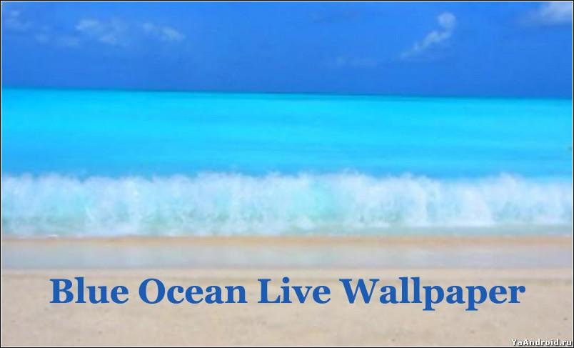 Blue Ocean Live Wallpaper 804x487