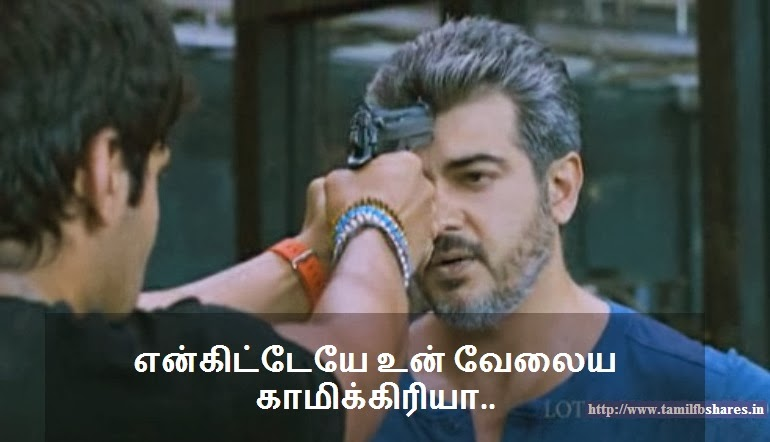 Facebook Funny Comments Pictures Tamil Best Hd Wallpaper
