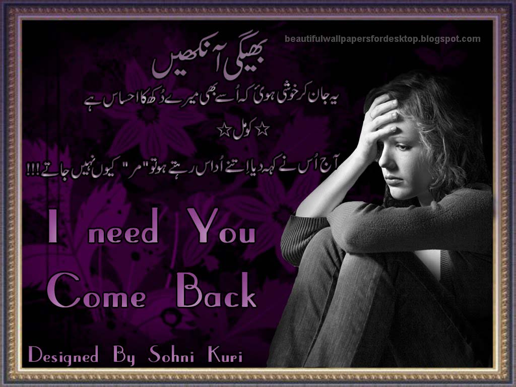 Beautiful Wallpapers For Desktop Sad urdu poetry wallpapers 1024x768