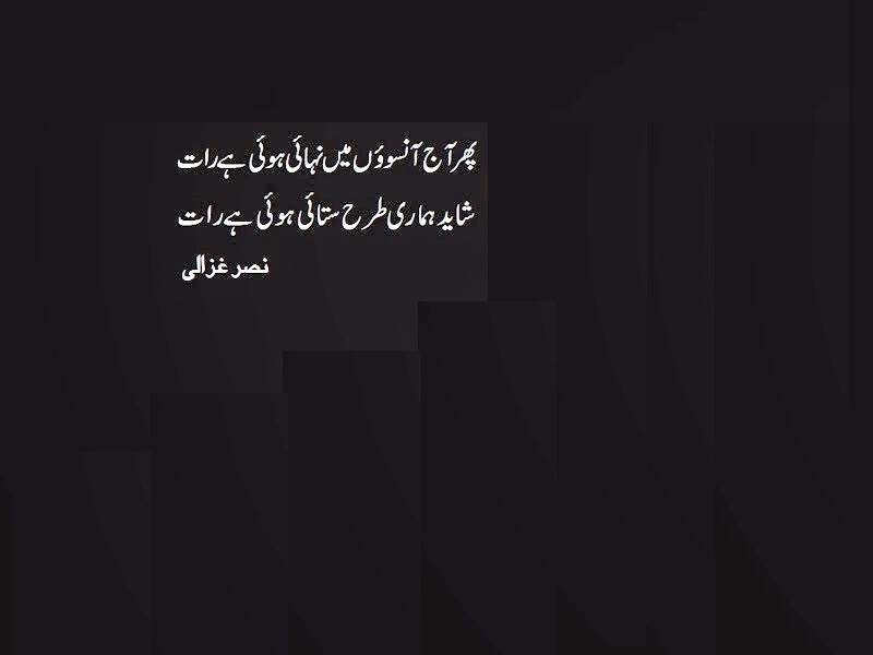 3D Beautiful Sad Urdu Poetry HD Wallpapers The World of Brian 800x600