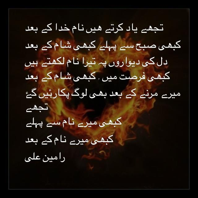 Best And Beautiful Lovely And Sad Urdu Poetry Wallpapers Fun Maza 640x640