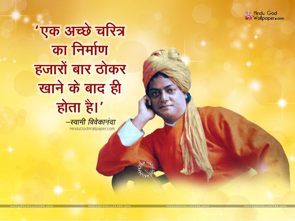 Swami Vivekananda Quotes Wallpapers in Hindi Download 1024x768