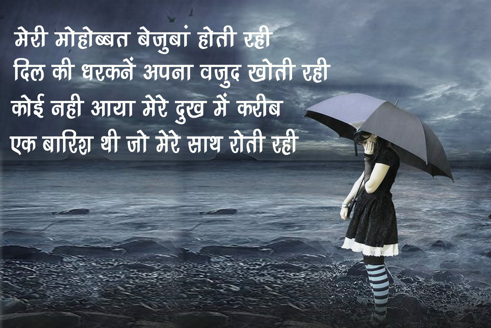 Free Download Hindi Shayari Hd Wallpapers Download Get
