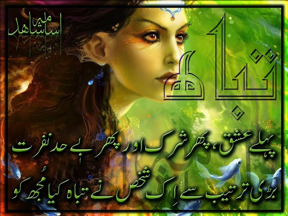 Urdu Shayari Wallpapers Best Sad Urdu Poetry Beautifull Lovely Urdu 960x720