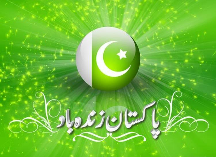 14 August Pakistan Independence Day Wallpapers 2012 Graphic 750x546
