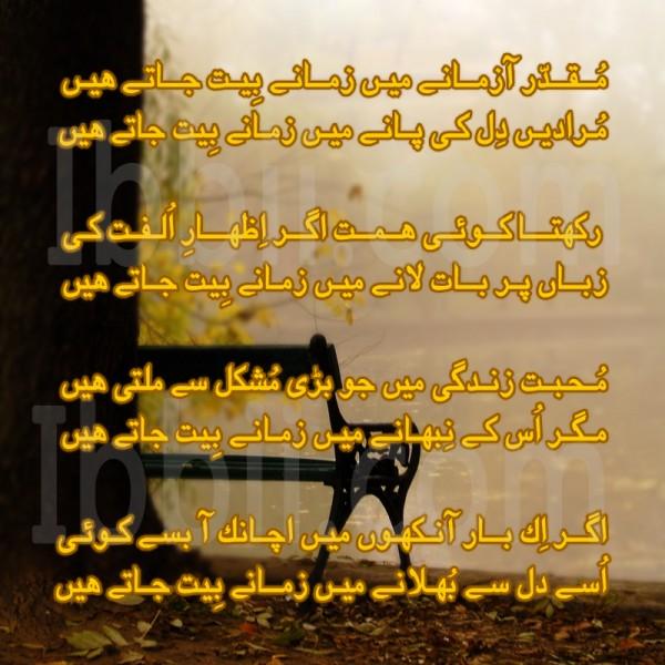 Beautiful Wallpapers For Desktop Sad urdu poetry wallpapers 600x600