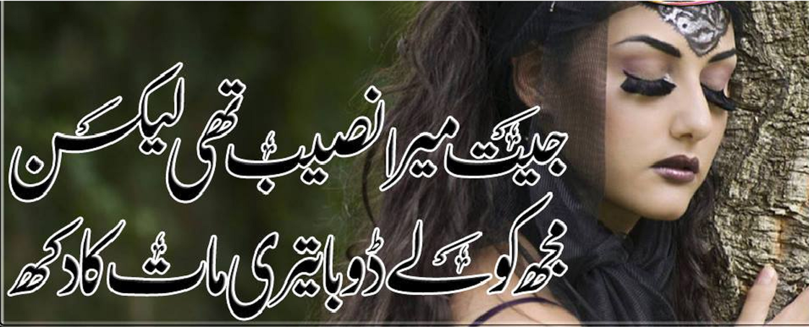 Download HD Wallpapers 3D Beautiful Sad Urdu Poetry HD 1600x648